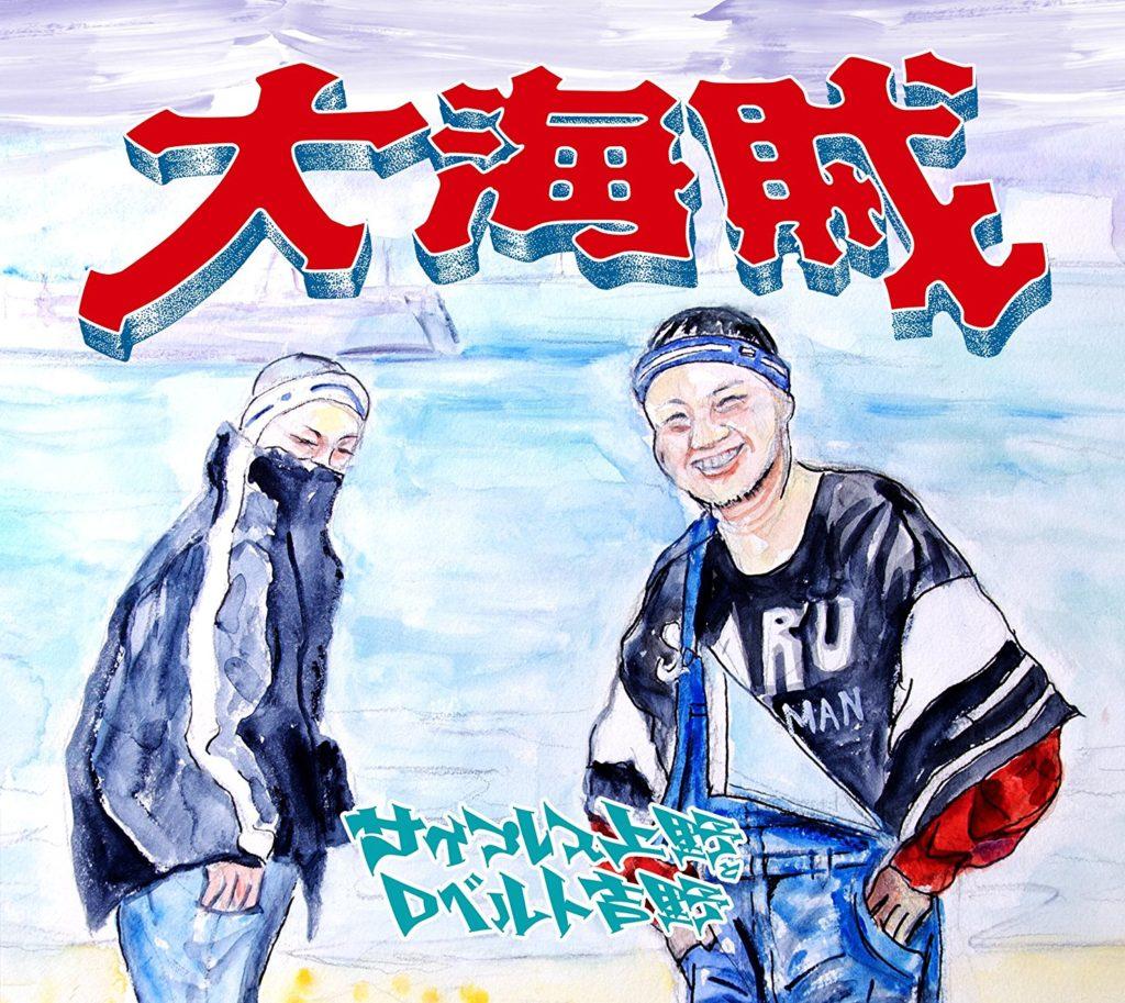 【サイプレス上野とロベルト吉野】大海賊リリースツアーライブに行ってきました!