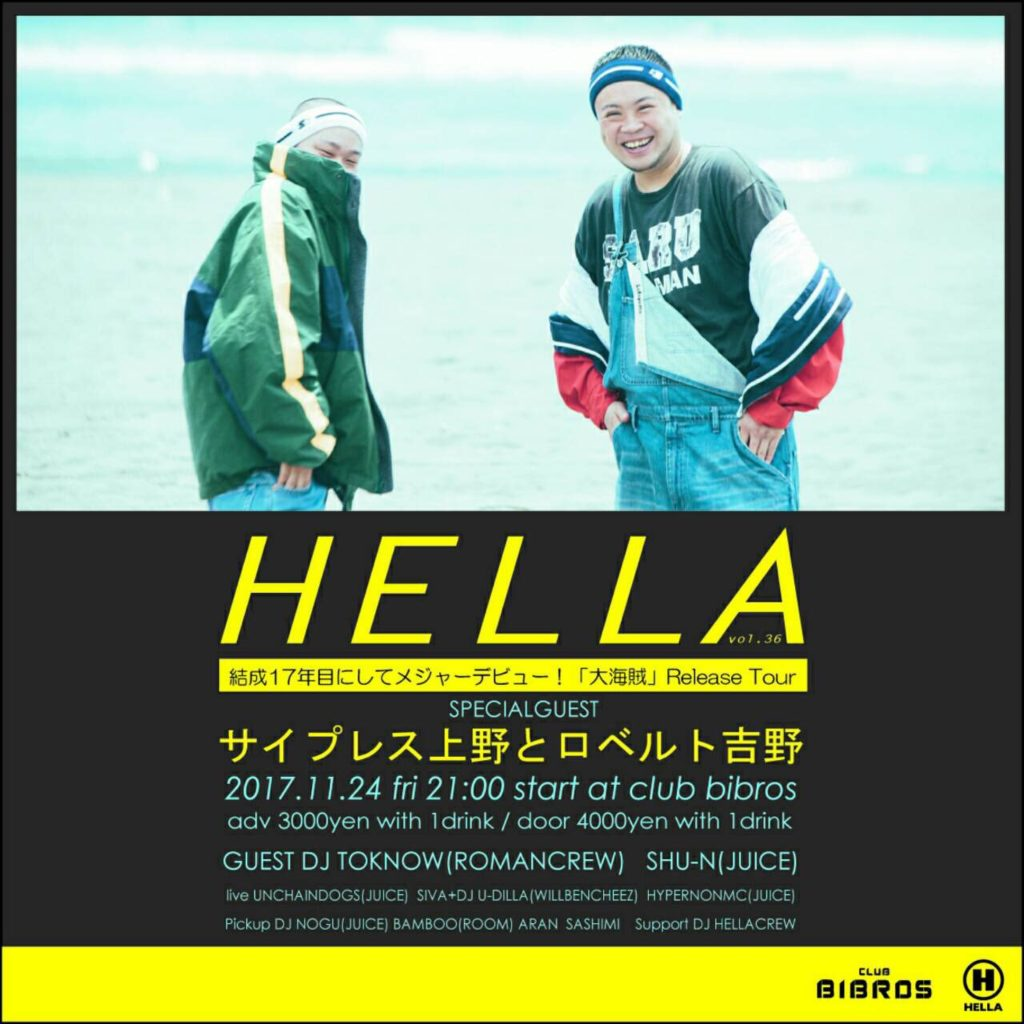 サイプレス上野とロベルト吉野「大海賊」リリースツアー!愛媛県松山市@クラブビブロス~四国のクラブイベント「HELLA」~