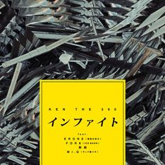 KEN THE 390ら豪華ラッパーによるディッキーズのタイアップソングがリリース!