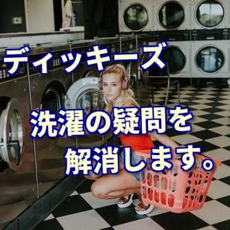 874は色落ちする?縮みはどう?気になるディッキーズの洗濯に関する疑問を解消!