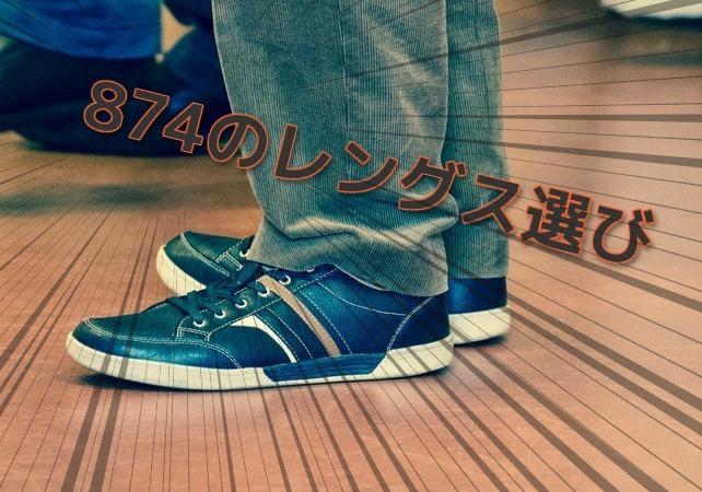 【ディッキーズ874レングス選び】身長別、おすすめのレングスサイズをご紹介!