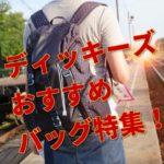 ディッキーズのおすすめバッグ特集!通学通勤にも便利なリュックやトートバッグを紹介