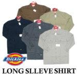 【徹底解剖】ディッキーズの長袖ワークシャツ「574」について語ろうか