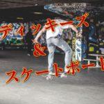 ディッキーズのスケートライン特集!「DICKIES SKATE」スケートボード&ディッキーズ!
