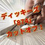 【カットオフ874】誰でも簡単に!ディッキーズ874のカットオフ方法をご紹介!