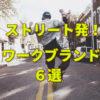 ワークブランド最前線!ストリート育ちの大人気おすすめ「ワークブランド」6選!