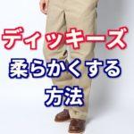 【ディッキーズを柔らかく】新品の硬い生地を簡単に穿きやすくする3つの方法!