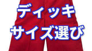 【ディッキ】ライブの定番!ディッキーズハーフパンツのサイズ選びを解説!