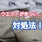 【ディッキーズ】パンツのウエストがきついときの対処法5つ